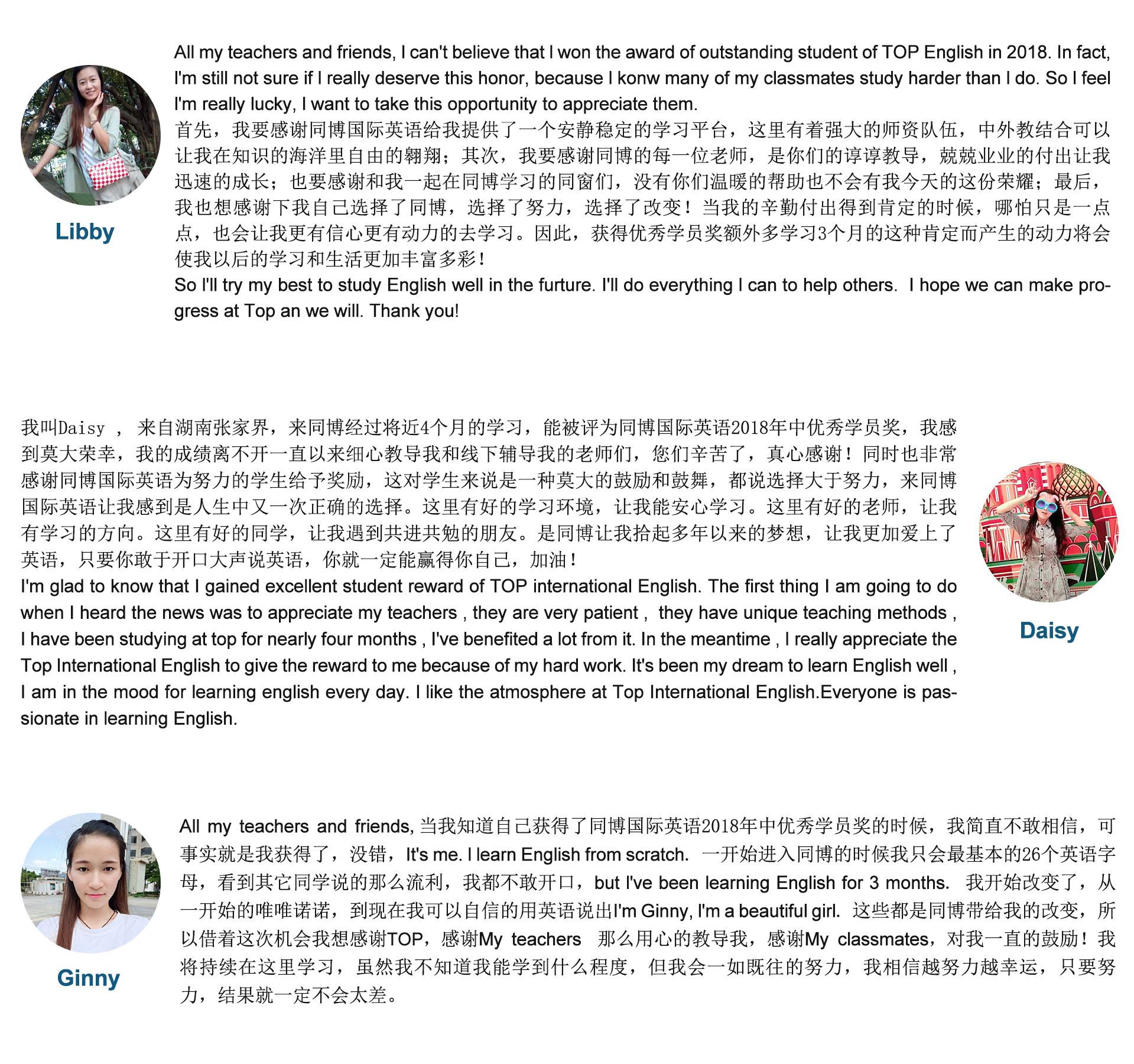 深圳同博国际英语2018年中优秀学员感言