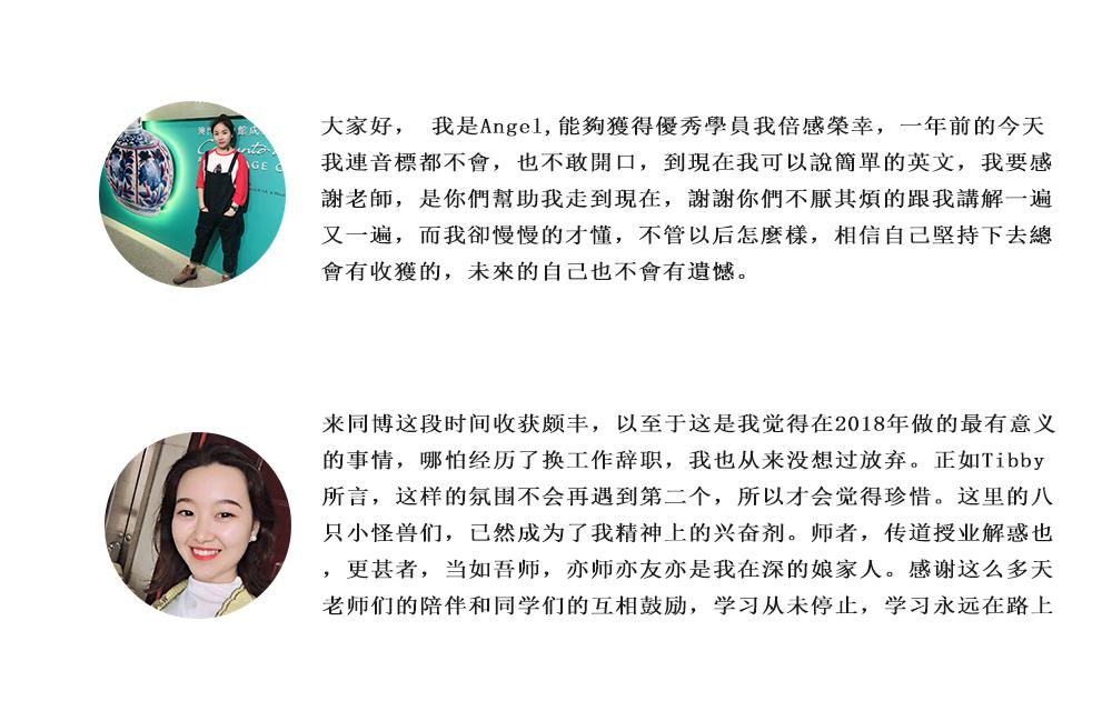 深圳龙岗同博国际英语2018下半年优秀学员获奖感言