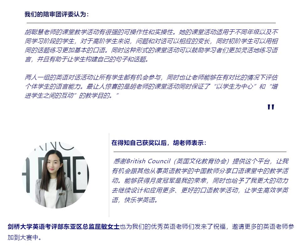 深圳同博英语Tibby老师荣获口语风采大赛月冠军