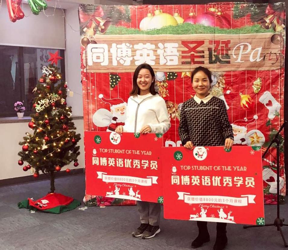 2018深圳同博英语下半年优秀学员